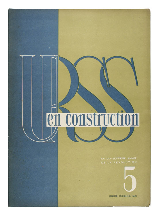 URSS en Construction, Combinats de la Boucherie. Max ALPERT.