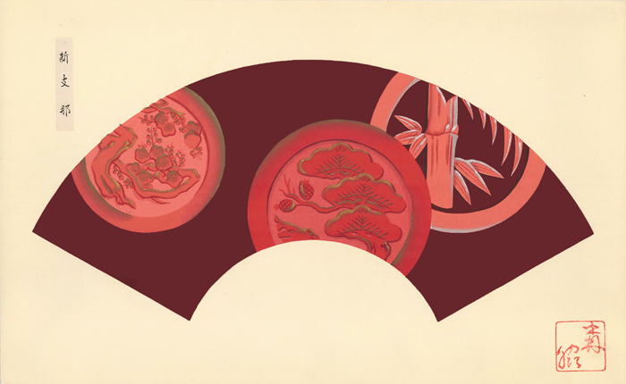 Maroon background with red and salmon trees and bamboo. Japanese Fan Design. Japanese School.