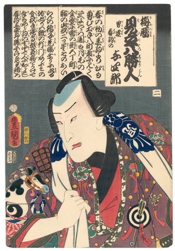 Actor Nakamura Fukusuke. Eight Outstanding People Matched with the Plum Calendar. Utagawa Kunisada.