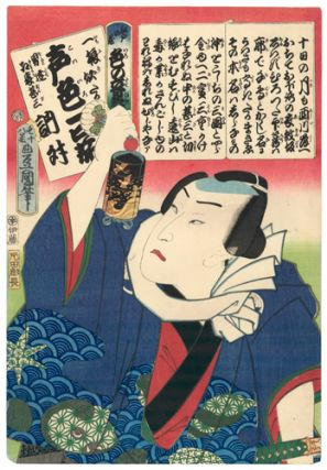 Actor Portrait. Utagawa Kunisada.