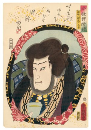 Actor Onoe Kazuichi III as the Pirate (Kaizoku) Hassôtobi no Yoichi. Utagawa Kunisada