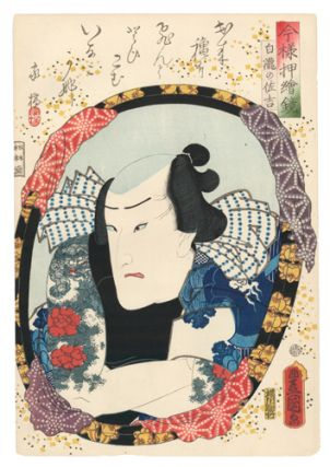 Actor Ichimura Uzaemon XIII as Shirataki no Sakichi. Utagawa Kunisada