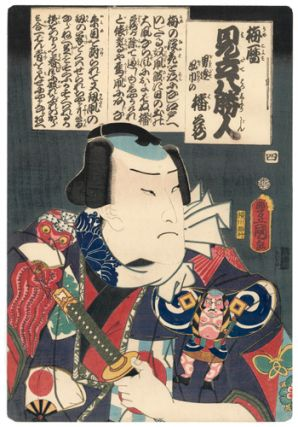 Actor Umegoyomi Mitate Hasshojin. Eight Outstanding People Matched with the Plum Calendar.