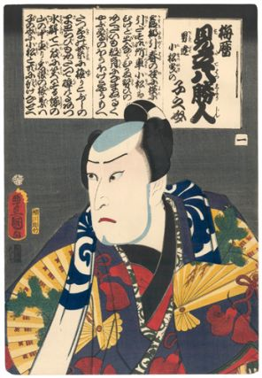 Actor Ichikawa Kodanji IV. Eight Outstanding People Matched with the Plum Calendar. Utagawa Kunisada