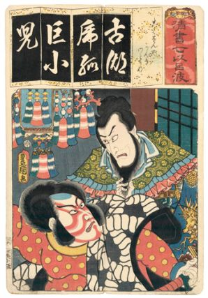 Actors Ichikawa Ebizo V and Ichikawa Danjuro VIII. Seven Calligraphic Models for Each Character...