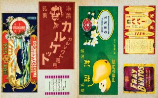 Advertising Labels. JAPANESE COMMERCIAL DESIGN, JAPAN