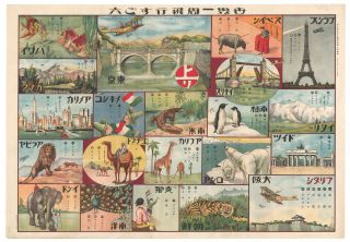 Japanese Round the World and Animal and Sugoroku Gameboard. Osaka Mainichi Shimbun