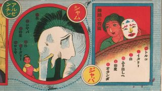 Girls' Customs Around the World Sugoroku Gameboard.